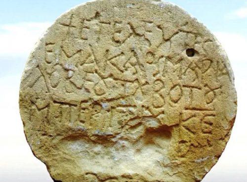 Scoperta un'antica pietra funeraria del periodo bizantino in Israele: il dettaglio dell'iscrizione